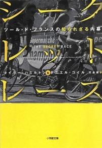 secretrace (1)