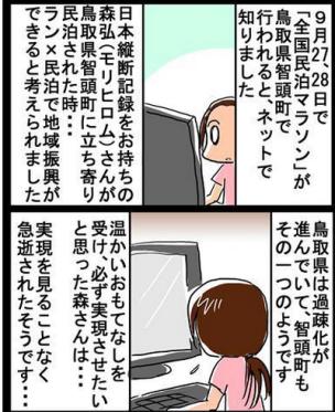 全国民泊マラソン~鳥取県智頭町~の画像   ベビラン☆ママになっても走りたい!ママランナー4