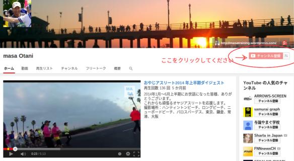 masa Otani - YouTube (3)